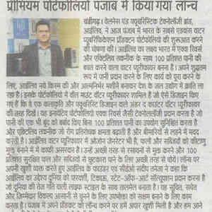 Publication Aaj Samaj